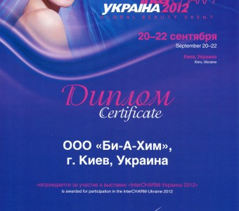 1) 2012.09.20-22 InterCHARM Ukraine